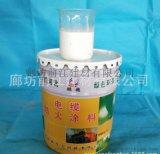電纜防火塗料(圖)g60-3d型 阻燃塗料