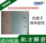 负离子液体壁纸漆还原你一个无毒无害的家庭油漆配方分析