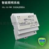 導軌式智慧照明系統電源模組RSL-30/PWR