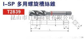 P-Beck品牌 I-SP多用螺旋槽丝锥 T2839 适用碳钢 合金钢 工具钢等