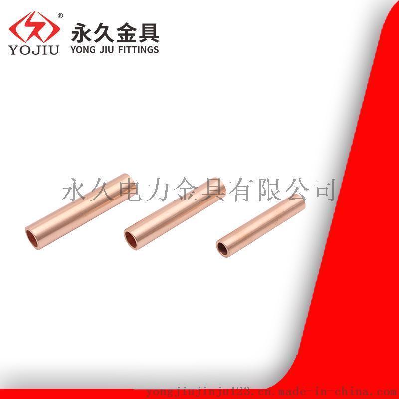 (永久金具)铜连接管接线端子GT-35mm