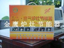 新型炉灶节能器(JYY001)