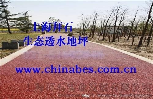 拜石供应北京彩色混凝土/彩色透水砼多少钱一立方