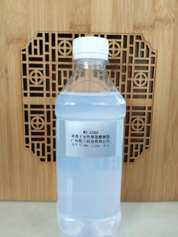 WS-2300     非离子水性聚氨酯树脂