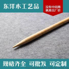 東洋木工藝 實木木棒 尖頭型木棒 各式木制品
