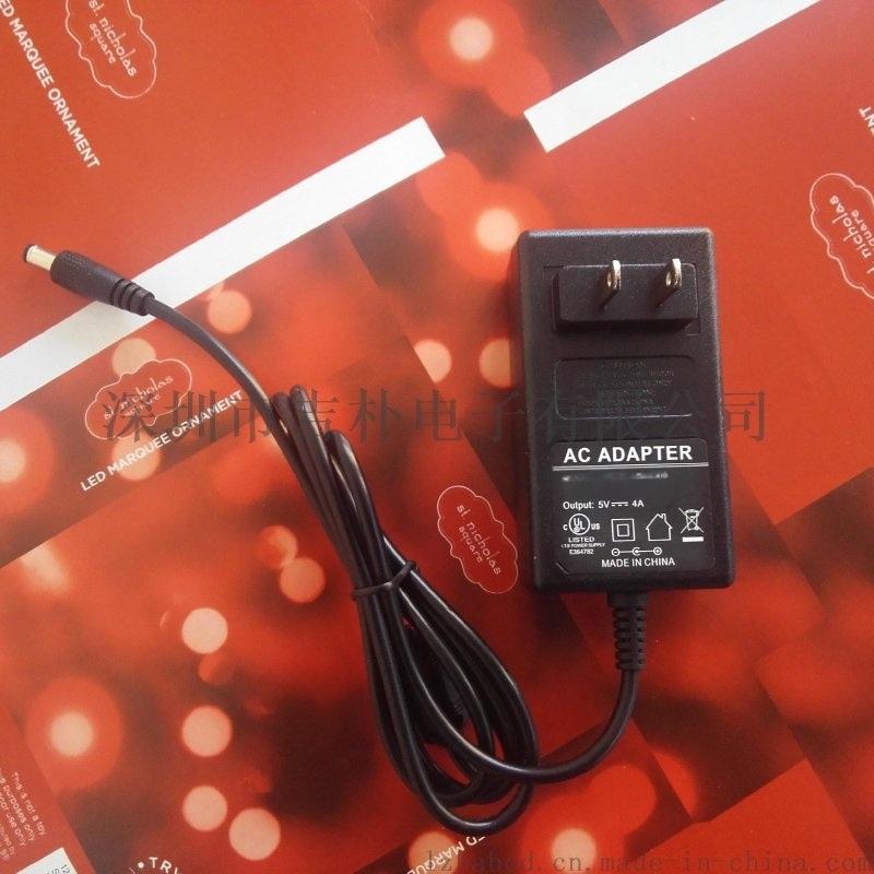 5V4A 电源适配器