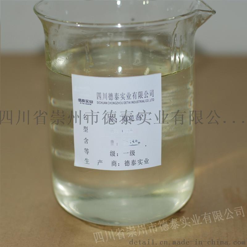 無醛固色劑 (H35)