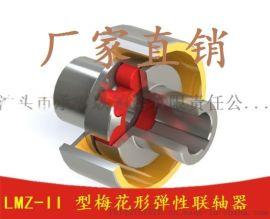 厂家直销LMZ-Ⅱ型制动轮梅花弹性联轴器型号齐全 可定制