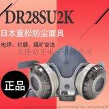 日本重松制作所 DR28SU2K防尘口罩