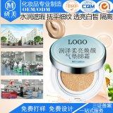 广州化妆品OEM厂生产代加工焕颜气垫BB霜贴牌加工