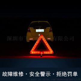飞之扬LED闪烁常亮汽车车用三角警示牌主动发光反光折叠安全