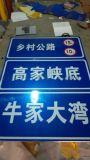 石嘴山路牌加工厂 吴忠高速公路标志牌厂家