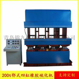 **大型鄂式多缸硫化机 胶带接头液压成型机