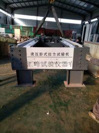 200吨钢丝绳卧式拉力试验机