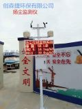 昆明工地公路CSJ在線揚塵監測儀廠家供應
