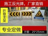 施工反光标志牌施工警示标牌施工安全标志牌制作