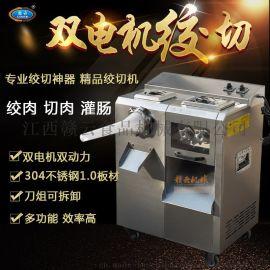 不锈钢电动多用绞丝切片机哪家好用