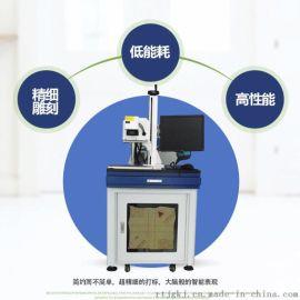 紫外激光打标机/玻璃激光打标机精细冷光镭射机