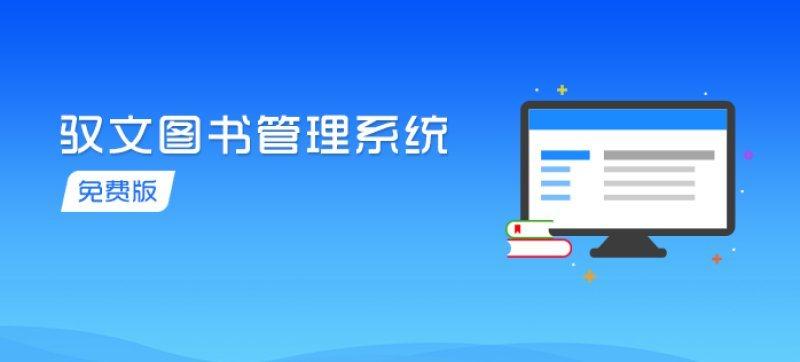 馭文免費版圖書管理系統 圖書借閱軟體