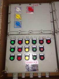 非标防爆箱BXMD防爆照明配电箱