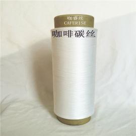 咖啡碳丝、咖啡碳纱线、多效元素聚合健康新纤维