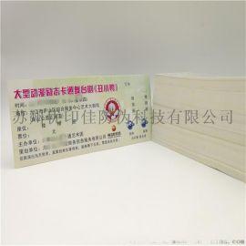 铜版纸特种纸门票打座位号流水号门票定制
