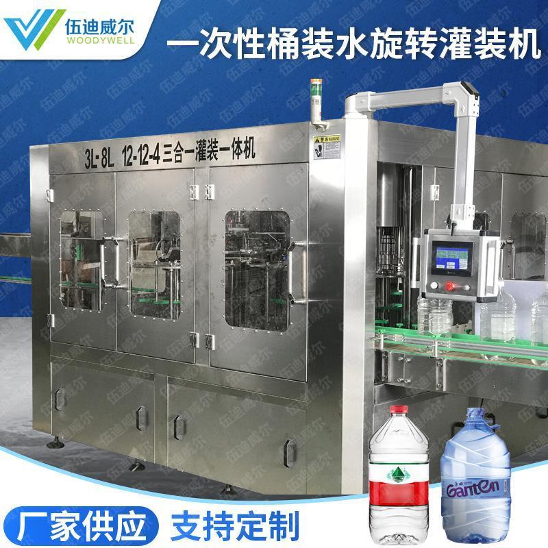 3-15L一次性桶装水旋转灌装设备