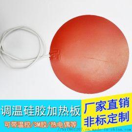 硅橡胶加热板温控加热圈手机平板拆屏伴热发热片