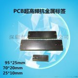 超高频电子标签  915M PCB抗金属标签