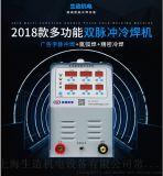 连云港广告字冷焊机/多功能双脉冲冷焊机