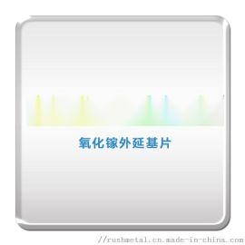 日本进口氧化镓外延基片/Ga2O3 epitaxial wafer/gallium oxide