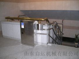 山东楼梯斜挂式无障碍平台残疾人电梯启运曲线电梯
