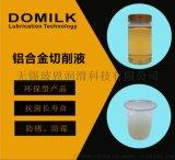 水溶性防鏽切削液、半合成切削液、生物穩定性切削液