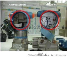 DF1151DP GP远传差压/压力变送器