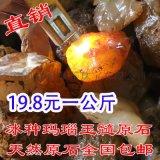 红玛瑙原石毛料红玉髓冰种黄水晶手链吊坠雕刻练习料