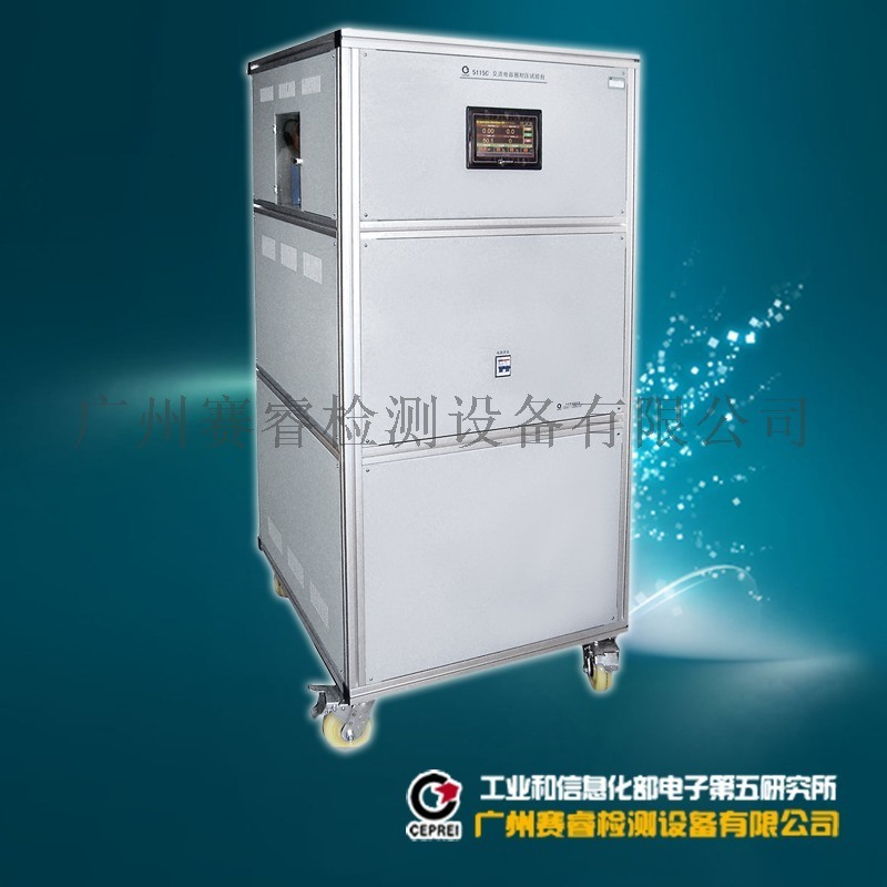 赛宝仪器 电容器试验设备 交流电容器耐压试验仪
