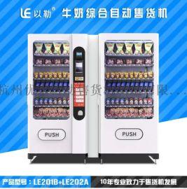 微信支付宝现金找零云闪付 杭州以勒食品饮料综合机