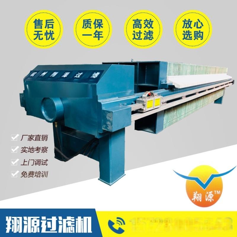 大型环保设备工业污水处理自动保压厢式压滤机