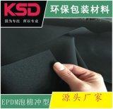 南京閉孔EPDM泡棉衝型,閉孔EPDM泡棉密封圈