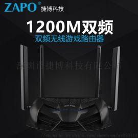 ZAPO品牌 Z-1200无线游戏路由器AC1200M双频无线路由器游戏ROUTER