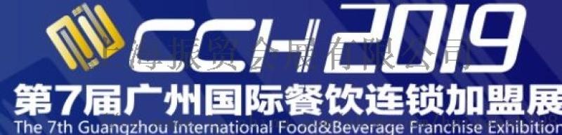 2019中国广州国际餐饮展