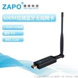 ZAPO品牌 W67L-5DB RTL8821 双频WIFI蓝牙网卡 600M双频AC蓝牙网卡 无线网卡+蓝牙4.0