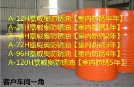 五金製品指定專用鍍鎳鹽霧72小時防鏽油