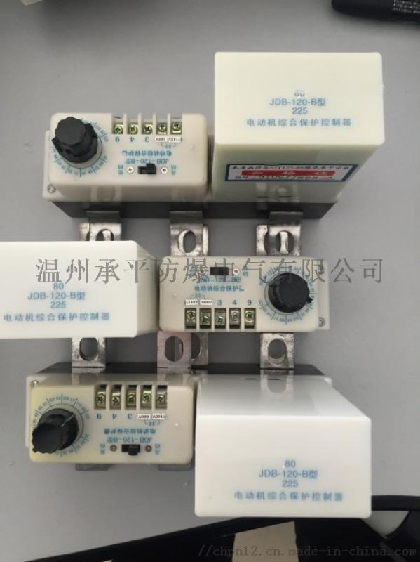 供JDB-120A矿用防爆电动机综合保护器