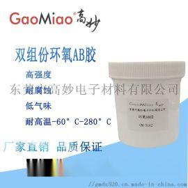 供应双组份环氧AB胶 单组份灌封胶 耐高温操作方便
