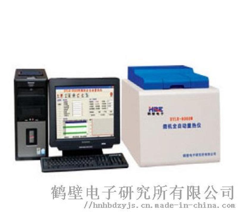DYLR-8000W微机全自动量热仪