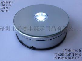 LED灯旋转展示台,七彩灯旋转台,电动转盘