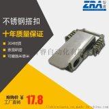 高檔不鏽鋼減震彈簧搭扣 減震重型鎖扣設備箱扣