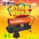 廣西柳州市電熱暖風機攜帶型電動供暖機廠家出售