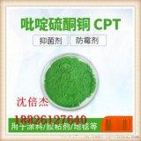 吡啶硫酮铜 涂料油漆